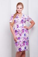 летнее платье футляр с цветами. платье Энжи к/р. Цвет: белый-фиолет.цветы цена