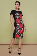 . Маки платье Питрэса-КД к/р. Цвет: черный купить