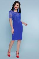 ярко-синее платье с бахромой. платье Шерон 2 б/р. Цвет: электрик купить