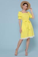 голубое платье с открытыми плечами. платье Бланка к/р. Цвет: желтый купить