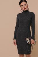 . платье-гольф Алена д/р. Цвет: черный купить