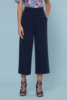 модные синие кюлоты. брюки-кюлоты Эби. Цвет: синий купить