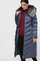 длинная коричневая куртка. Куртка 19-59. Цвет: 24-серо-синий купить