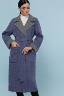 темно-серое шерстяное пальто. Пальто П-347-110. Цвет: 11-синий цена