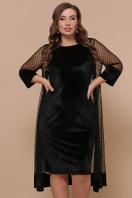 черное платье для полных с накидкой. платье Элеонора-Б б/р. Цвет: черный в интернет-магазине