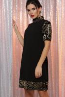 платье трапеция с пайетками. платье Бетти к/р. Цвет: черный-золото цена
