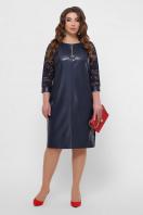 черное кожаное платье для полных. платье Меган-Б д/р. Цвет: синий купить