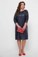 черное кожаное платье для полных. платье Меган-Б д/р. Цвет: синий цена