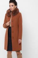 бежевое пальто с меховой опушкой. Пальто П-330-90 з. Цвет: 6139-горчица купить