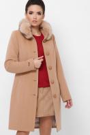 бежевое пальто с меховой опушкой. Пальто П-330-90 з. Цвет: 8134-бежевый купить