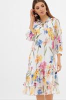 белое платье с цветочным рисунком. платье Элисон 3/4. Цвет: белый-ирисы купить