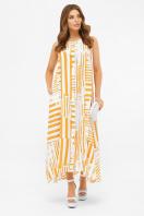 свободное длинное платье. платье Дасия б/р. Цвет: белый-горчица полоса купить