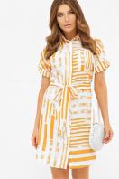 . платье-рубашка Филена к/р. Цвет: белый-горчица полоса купить