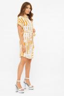 . платье-рубашка Филена к/р. Цвет: белый-горчица полоса цена