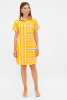 . платье-рубашка Филена к/р. Цвет: горчица-белая полоса1 цена