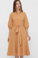 . платье Рабия 3/4. Цвет: песочный купить