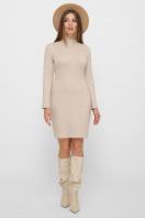 . платье-гольф Алена1 д/р. Цвет: светло бежевый купить