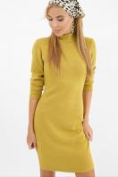. платье-гольф Алена1 д/р. Цвет: горчица купить