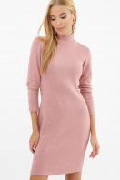 . платье-гольф Алена1 д/р. Цвет: пыльная роза цена