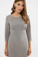 серое платье из замши. Платье Констанция 3/4. Цвет: серый цена