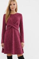 персиковое платье на осень-зиму. Платье Дафна д/р. Цвет: бордо купить