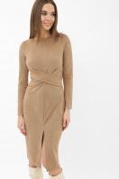 . платье Этери д/р. Цвет: капучино цена