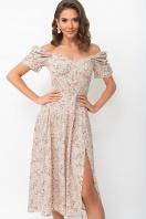 . Платье Никси к/р. Цвет: бежевый-м.букет цена