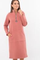 розовое спортивное платье. Платье Айсин д/р. Цвет: розовый персик в Украине