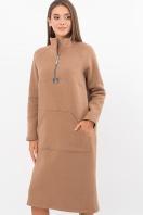 розовое спортивное платье. Платье Айсин д/р. Цвет: капучино в Украине