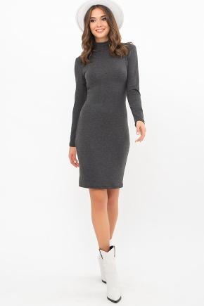 Платье-гольф Алена2 д/р. Цвет: темно серый