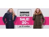 Распродажа зимних курточек -20% до 20 ноября