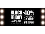 Черная пятница -40% на все в среду 23 ноября