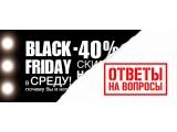 Вопрос-ответ по распродаже -40% (Черная пятница)