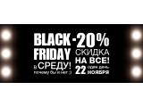 Черная пятница -20% на все в среду 22 ноября