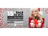 Распродажа -15% на все с 5 по 10 января