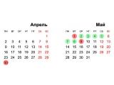График работы на майские праздники 2018
