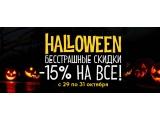 -15% на все! Бесстрашные скидки на Halloween
