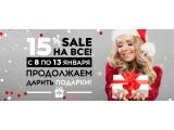 Распродажа -15% на все с 8 по 13 января!
