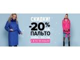 Скидки -20% на пальто  с 8 по 13 января!