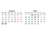 График работы на майские праздники 2019