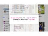 Синхронизация вашего интернет-магазина с нашим складом через  XML или XLS  файл