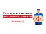Скидка 5% на отправку Новой почтой наложенным платежом