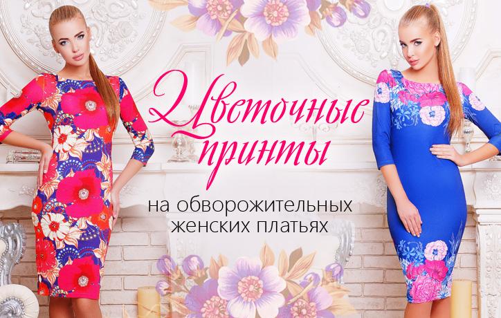 Женские платья с цветами