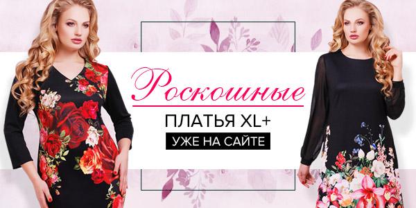Женская одежда больших размеров оптом от производителя, каталог и цена b2da35d4826