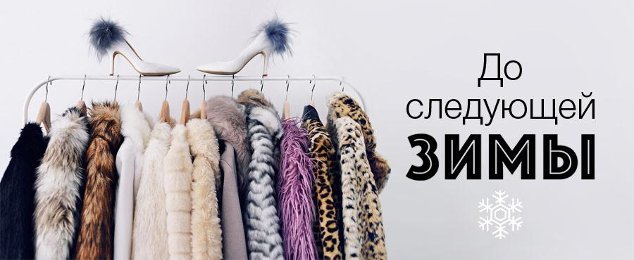 Зимние куртки: как правильно хранить?