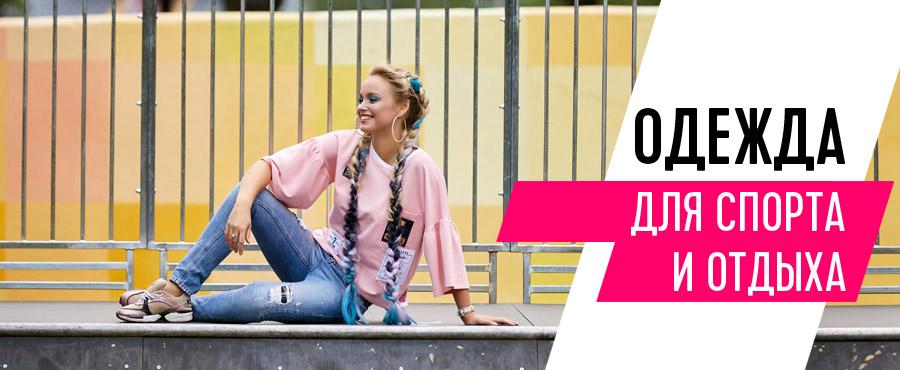Коллекция женской молодежной одежды для спорта и отдыха