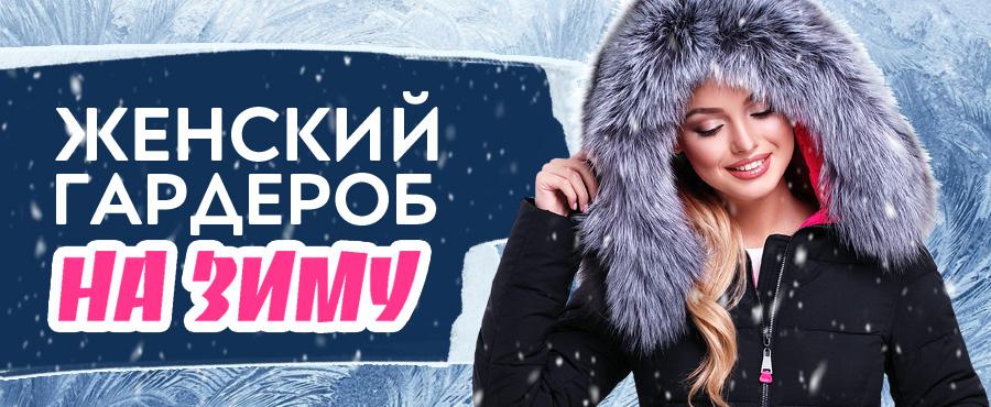 Женский базовый гардероб на зиму