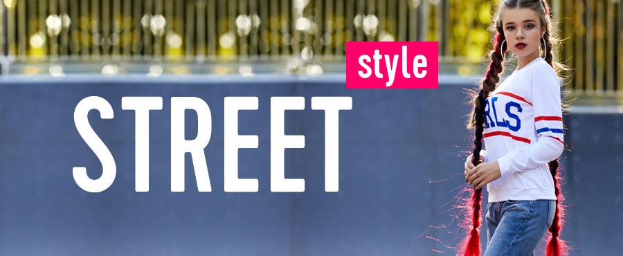 Уличный стиль: основные тенденции