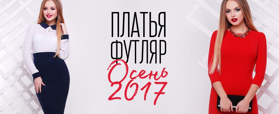 Платье-футляр - новинки осени 2017