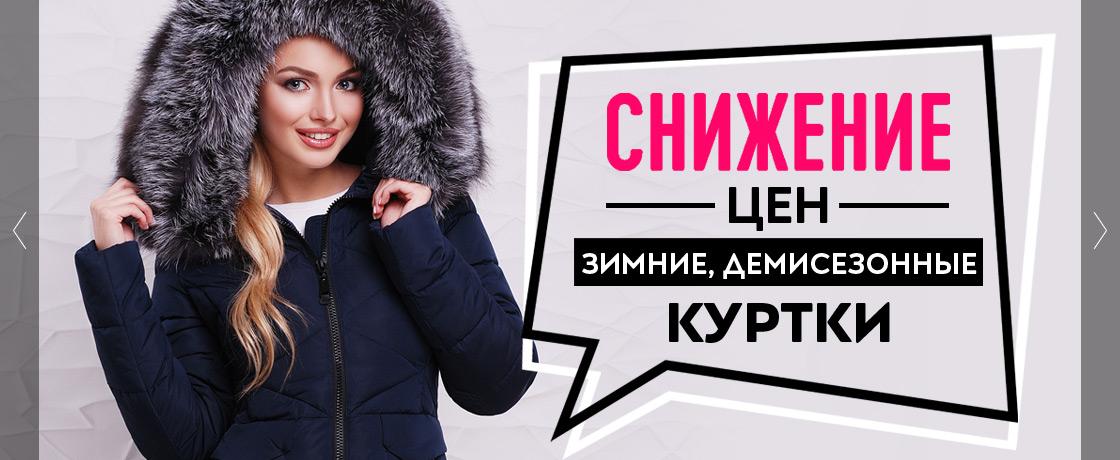 Снижение цен на зимние и демисезонные куртки